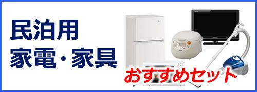 民泊用家具・家電-セット