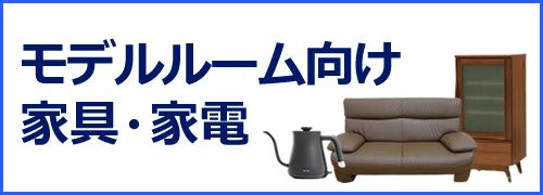モデルルーム・住宅展示場向け家具・家電