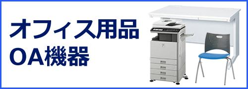 オフィス用品・OA機器